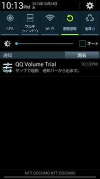QQ Volume Trial screenshot 2