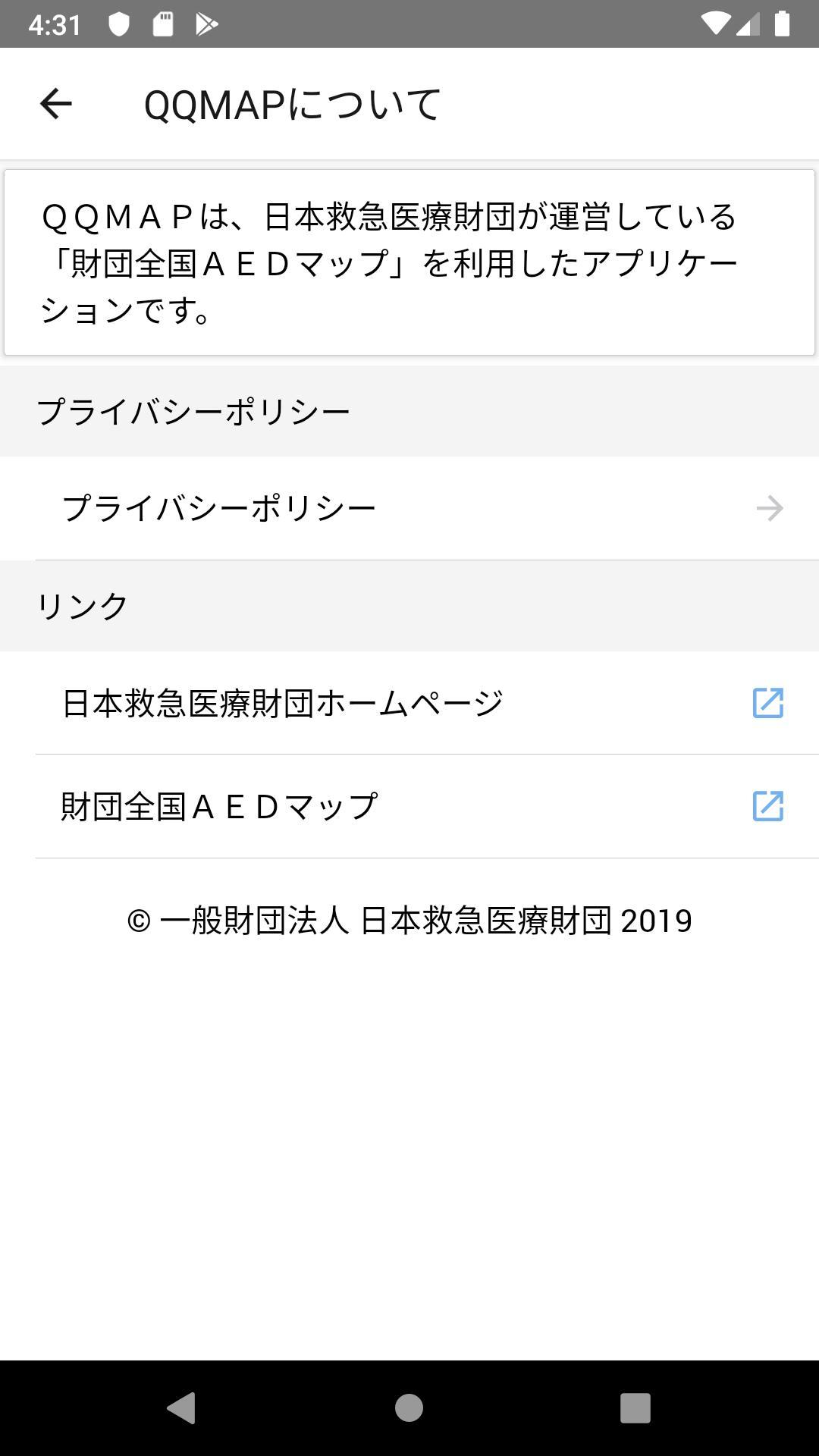 救急 医療 財団 日本