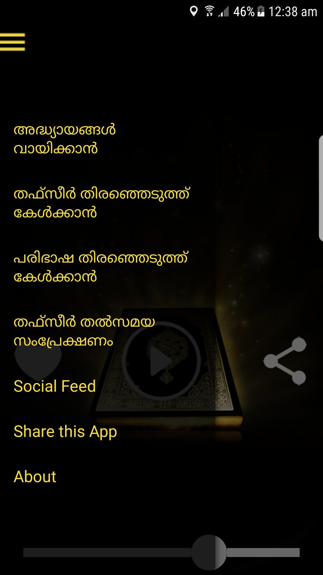 Quran Malayalam Thafseer for Android - APK Download