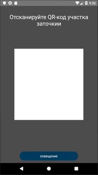 QRSmarty-MHP screenshot 1