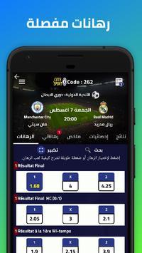 Cote Sport Mdjs capture d'écran 5