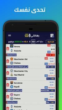 Cote Sport Mdjs capture d'écran 1