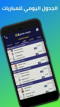 Cote Sport Mdjs capture d'écran 2