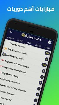 Cote Sport Mdjs capture d'écran 3