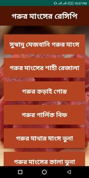 গরুর মাংসের রেসিপি || কোরবানি ঈদ স্পেশাল poster