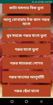 গরুর মাংসের রেসিপি || কোরবানি ঈদ স্পেশাল screenshot 3