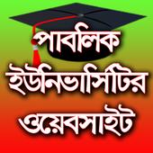 বিশ্ববিদ্যালয় ভর্তি Websites icon