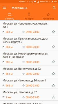 Дикси screenshot 2