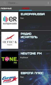 Radio On Air free screenshot 4