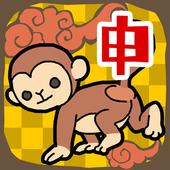 申パズル 干支ゲーム icon