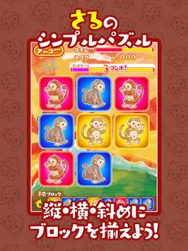 申パズル 干支ゲーム screenshot 6