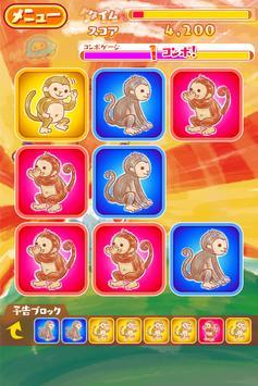 申パズル 干支ゲーム screenshot 3