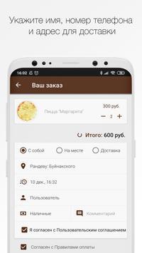 Кафе Рандеву | Дербент screenshot 2