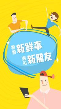 即刻 poster