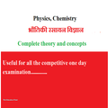 Science Book (Physics and Chemistry)