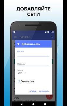 Менеджер паролей от  Wi-Fi сетей скриншот 1