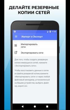 Менеджер паролей от  Wi-Fi сетей скриншот 3