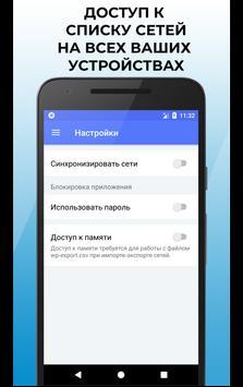 Менеджер паролей от  Wi-Fi сетей скриншот 4