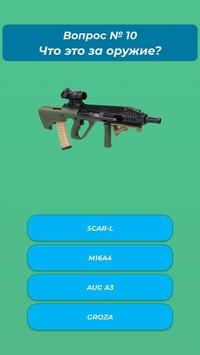 Тест по PUBG screenshot 3