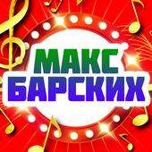 Макс Барских - Неземная icon