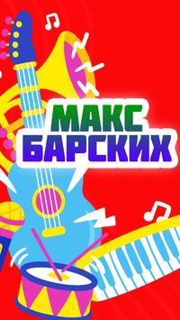 Макс Барских - Неземная poster