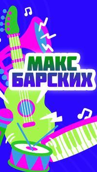 Макс Барских - Неземная screenshot 3
