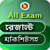 all exam results bd-মার্কশীট সহ icon