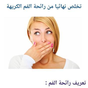 تخلص نهائيا من رائحة الفم الكريهة poster