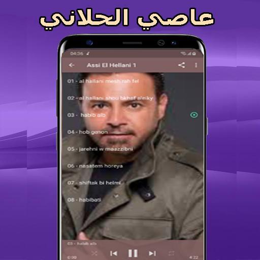 HELANI EL GRATUIT 3ASI TÉLÉCHARGER MP3