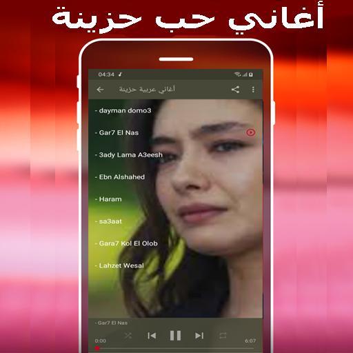 اغاني حزينة 2020- mp3 aghani hazina for Android - APK Download