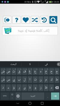 الشامل قاموس فرنسي عربي poster