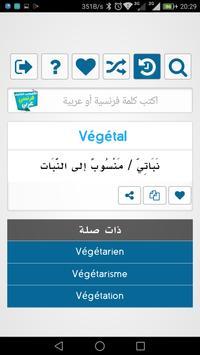 الشامل قاموس فرنسي عربي screenshot 3