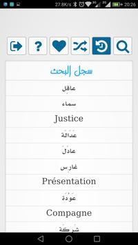 الشامل قاموس فرنسي عربي screenshot 4