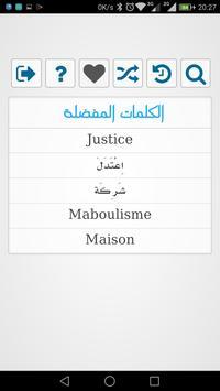 الشامل قاموس فرنسي عربي screenshot 5