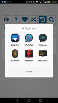 الشامل قاموس فرنسي عربي screenshot 6