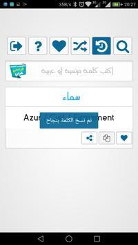 الشامل قاموس فرنسي عربي screenshot 7