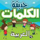 حديقة الكلمات العربية :تعلم اللغة العربية  للأطفال APK