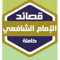 قصائد الإمام الشافعي كاملة