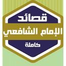 قصائد الإمام الشافعي كاملة APK