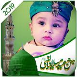 12 Rabi ul Awal-Milad un Nabi profile Pic Dp 2020