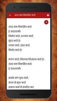 Rabindranath Tagore Poems Hindi रबीन्द्रनाथ टैगोर screenshot 4