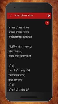 Rabindranath Tagore Poems Hindi रबीन्द्रनाथ टैगोर screenshot 5