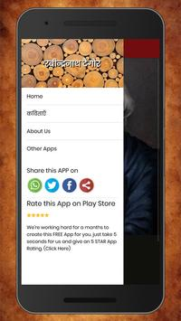 Rabindranath Tagore Poems Hindi रबीन्द्रनाथ टैगोर screenshot 6