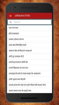 Rabindranath Tagore Poems Hindi रबीन्द्रनाथ टैगोर screenshot 2