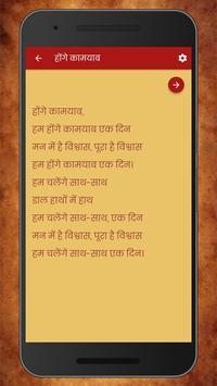 Rabindranath Tagore Poems Hindi रबीन्द्रनाथ टैगोर screenshot 3