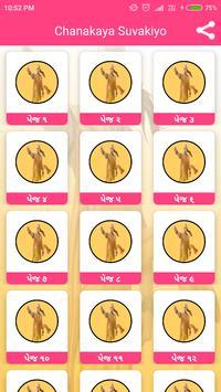 Chanakaya Suvakiyo screenshot 1