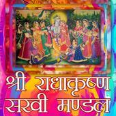 Radha Krishan Sakhi Mandal icon