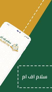 اذاعة القرآن الكريم سلام اف ام 海报