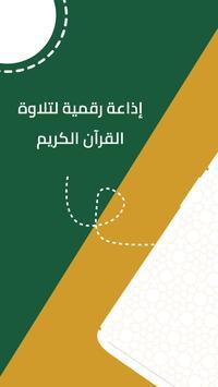 اذاعة القرآن الكريم سلام اف ام 截图 6