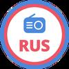 रेडियो रूस: मुफ्त ऑनलाइन एफएम रेडियो आइकन